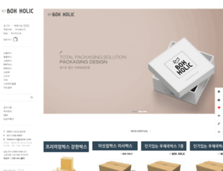 boxholic.com screenshot