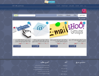boxmail.shopfa.com screenshot