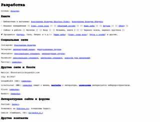 boyandin.ru screenshot