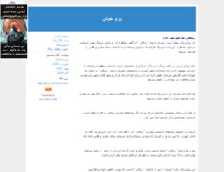 boyekhoshebaran.blogfa.com screenshot