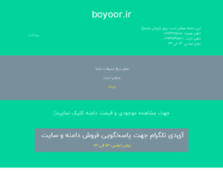 boyoor.ir screenshot