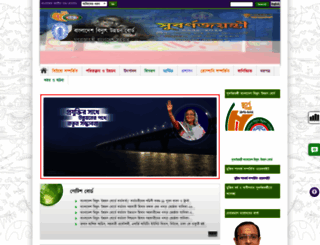 bpdb.gov.bd screenshot