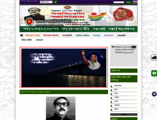 bpsc.gov.bd screenshot