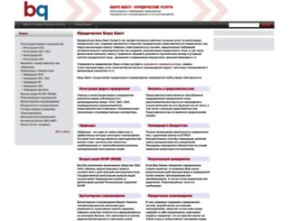 bqonline.ru screenshot