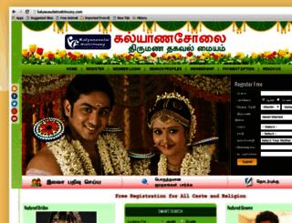 brahmin-iyengarmatrimony.blogspot.in screenshot