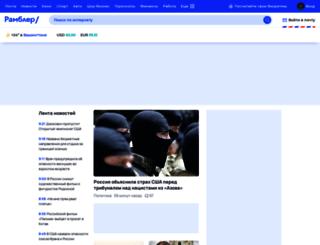 brain.rambler.ru screenshot