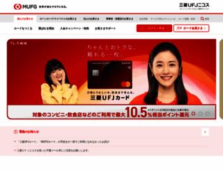 branch.nicos.co.jp screenshot