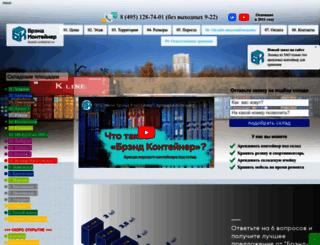 brand-container.ru screenshot