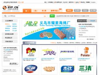 brand.ryp.cn screenshot