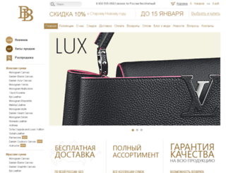brandbags.ru screenshot