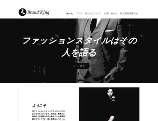 brandking.jp screenshot