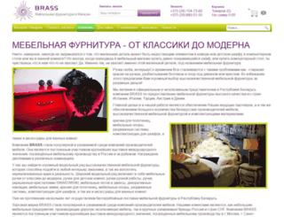 brass-minsk.by screenshot
