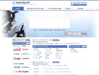 bravec.co.jp screenshot