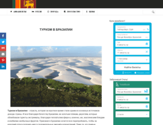 braziliyaway.ru screenshot