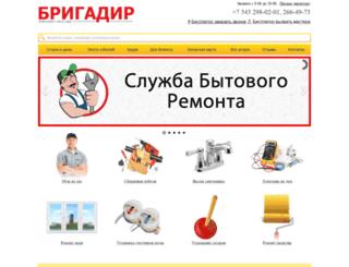 brigadir96.ru screenshot