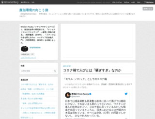 brighthelmer.hatenablog.com screenshot