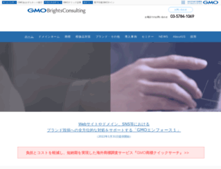 brightsconsulting.com screenshot
