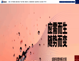 brilliance.com.cn screenshot