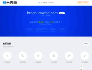 brochurewind.com screenshot