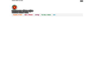 brta.gov.bd screenshot