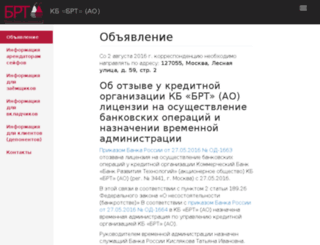 brtbank.ru screenshot