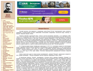 bryusov.lit-info.ru screenshot