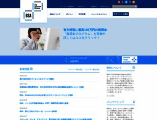 bsa.or.jp screenshot
