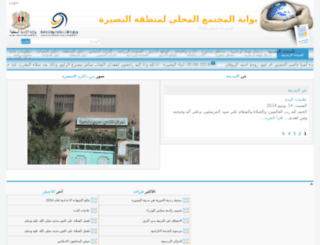 bseira4dev.sy screenshot