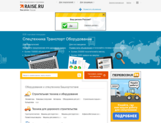 bsh.raise.ru screenshot