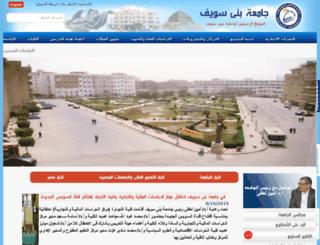 bsuv.bsu.edu.eg screenshot