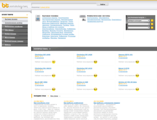 bt.uacatalog.com screenshot