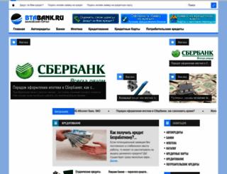 btabank.ru screenshot