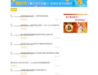 btc.cnfol.com screenshot