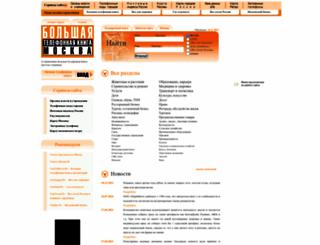 btk-online.ru screenshot