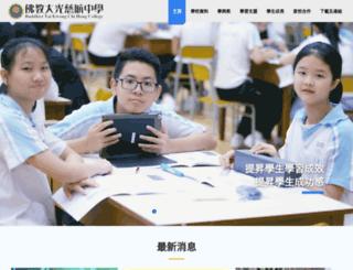 btkchc.edu.hk screenshot