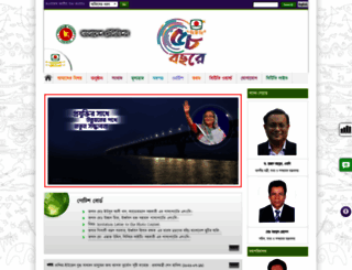 btv.gov.bd screenshot