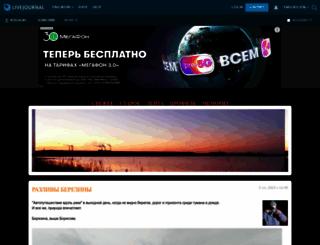 budgawl.livejournal.com screenshot