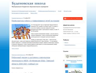 budschool.vmaksatihe.ru screenshot