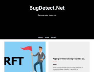 bugdetect.net screenshot