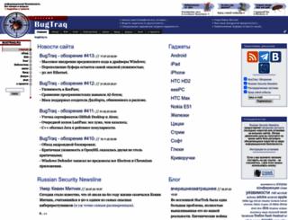 bugtraq.ru screenshot