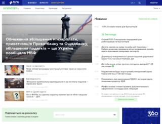 buhgalter.ua screenshot