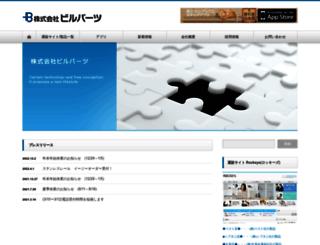 builparts.co.jp screenshot