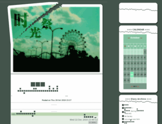 buki.diaryclub.com screenshot