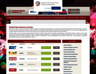 bukmekerskaya-kontora.net screenshot