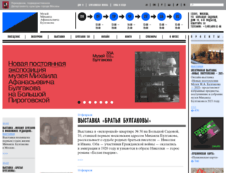 bulgakovmuseum.ru screenshot