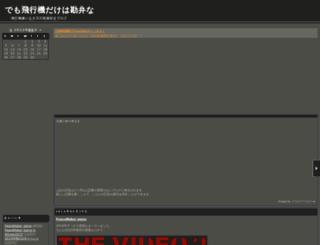 bull.militaryblog.jp screenshot