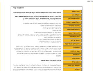 bulletz.co.il screenshot