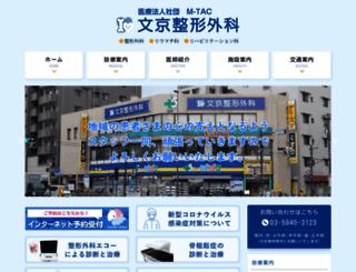 bunkyo-seikei.jp screenshot