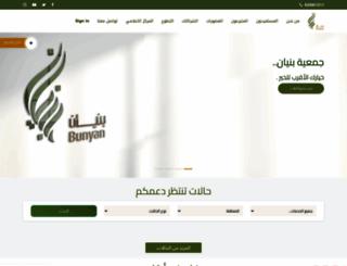 bunyan.org.sa screenshot