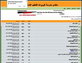 burairat.ahlamontada.net screenshot